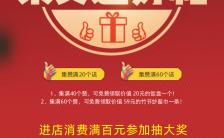 红色大气集赞送好礼活动宣传海报缩略图