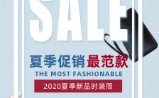 绿色清新夏季新品促销服饰手机海报缩略图