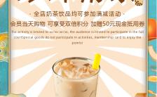 扁平简约风奶茶促销活动宣传海报缩略图