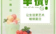 绿色清新饮品促销宣传活动手机海报缩略图