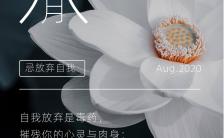 简约小清新风格八月你好心情日签宣传海报缩略图