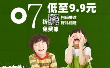 绿色童装服装类促销宣传手机海报缩略图