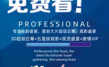 蓝色精美电影院复业活动宣传手机海报缩略图