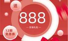 红色家电促销大卖宣传活动海报缩略图