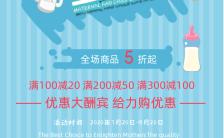 蓝色清新母婴生活馆促销活动海报缩略图