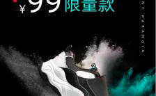 黑色炫酷运动鞋促销限量活动宣传海报缩略图