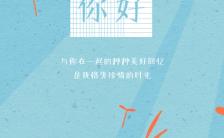 小清新唯美风格八月你好心情日签海报缩略图
