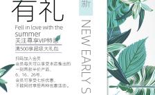绿色清新文艺店铺促销关注有礼活动手机海报缩略图