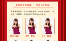 红色喜庆状元榜金榜题名学子录取报喜宣传手机海报缩略图