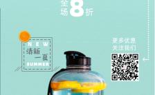 蓝绿色清爽夏日饮品特惠活动促销海报缩略图