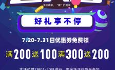 紫色会员日促销宣传活动手机海报缩略图