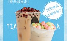 蓝色简约奶茶店商家餐饮宣传海报缩略图