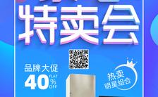 时尚简约家电特卖会宣传手机海报缩略图