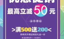 紫色优惠促销活动宣传手机海报缩略图