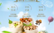 蓝色简约坚果盛宴食品类促销宣传手机海报缩略图