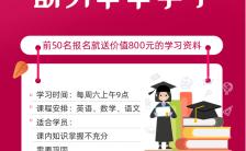 红色简约风格教育培训秋季招生宣传手机海报缩略图