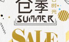 简约孟菲斯风清仓季夏季清仓促销商场打折促销宣传海报缩略图