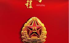 红色大气商务风八一建军节宣传纪念手机海报缩略图