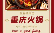 扁平红色系火锅促销宣传手机海报缩略图