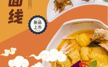 黄色系简约平面海鲜餐饮商家促销宣传手机海报缩略图