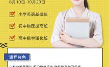黄色简约风格教育培训秋季招生宣传海报缩略图