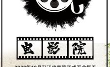 灰色简约电影院复工开放促销活动手机海报缩略图