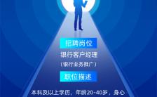 蓝色简约设计风格社会招聘校园招聘宣传手机海报缩略图