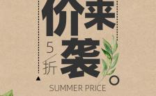 绿色时尚放暑价促销宣传活动手机海报缩略图