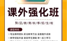 扁平简约黄色秋季课外强化班招生宣传手机海报缩略图