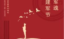 红色简约大气建军节八一宣传纪念海报缩略图
