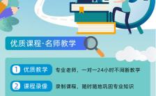 蓝色简约风格教育培训秋季招生宣传海报缩略图