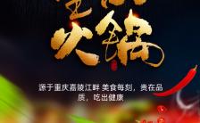 黑金大气精美火锅宣传商家促销手机海拔缩略图