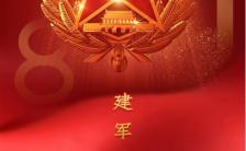 大气红色鎏金八一建军节93周年纪念宣传海报缩略图