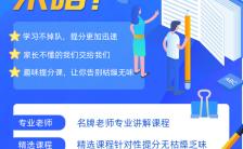 蓝色扁平简约风格秋季招生宣传手机海报缩略图