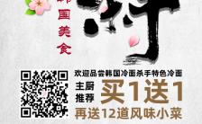 灰色简约韩式冷面买一送一促销宣传海报缩略图