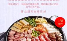 韩式部队火锅料理活动宣传手机海报缩略图