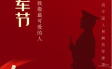 红色党政风大气八一建军节宣传纪念海报缩略图