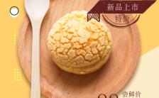 黄色扁平风甜点糕点商家促销宣传手机海报缩略图