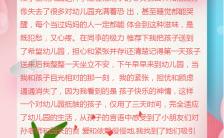 文艺风温馨喜庆简约感恩感谢信手机海报缩略图