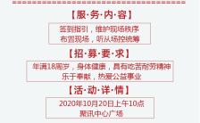 红色简约扁平志愿者招募手机海报缩略图
