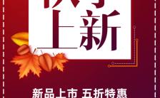 红色唯美秋季上新促销活动手机海报缩略图