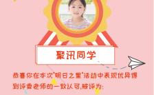 粉色卡通幼儿园荣誉奖状手机海报缩略图