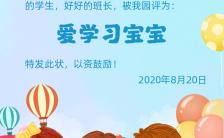 蓝色卡通风格幼儿园荣誉奖状手机海报缩略图