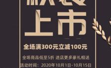 金色唯美秋季上新促销活动手机海报缩略图