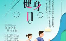 蓝色8.8清新简约全民健身日健身宣传手机海报缩略图