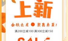 黄色唯美秋季上新促销活动手机海报缩略图