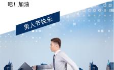 蓝色酷炫男人节日签励志宣传推广手机海报缩略图