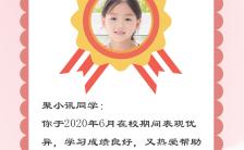 粉色简约卡通幼儿园奖状手机海报缩略图