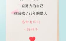 粉色浪漫节日生日朋友圈感谢信手机海报缩略图