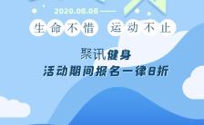 蓝色扁平卡通8.8全民健身日宣传活动手机海报缩略图